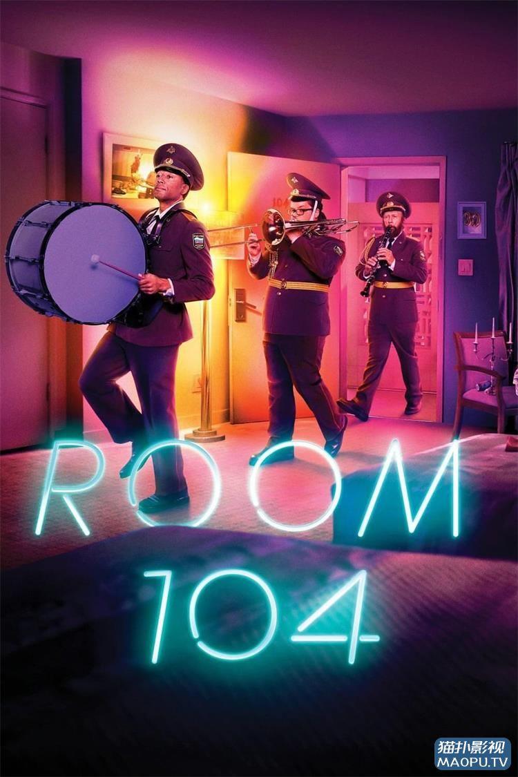 104号房间 第二季