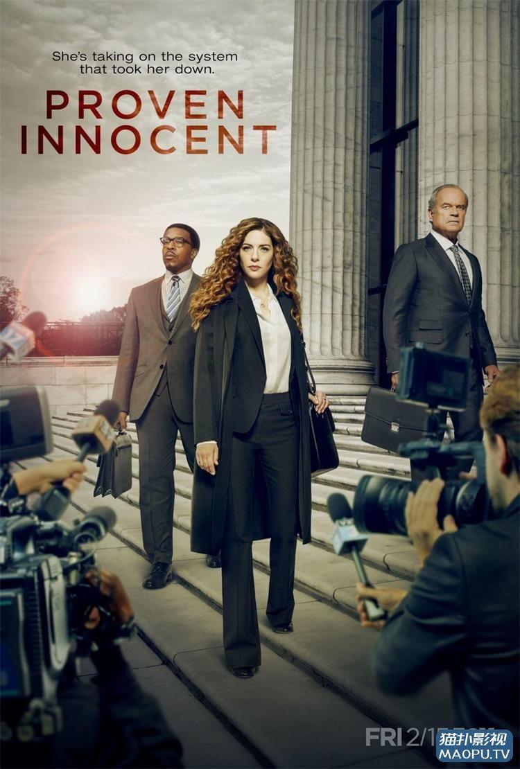 无罪证明 第一季