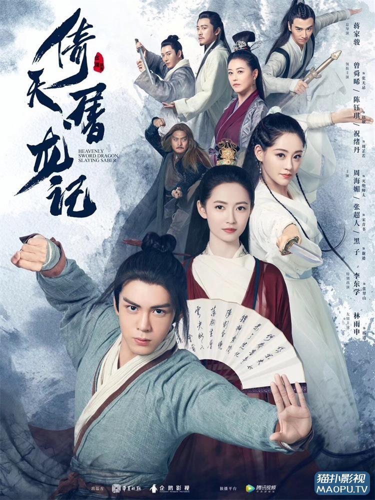 倚天屠龙记 (2019版)